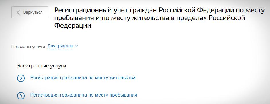 Учет граждан