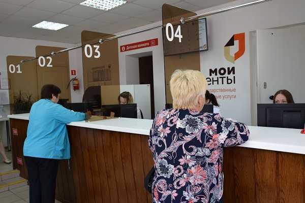 Регистрация через МФЦ