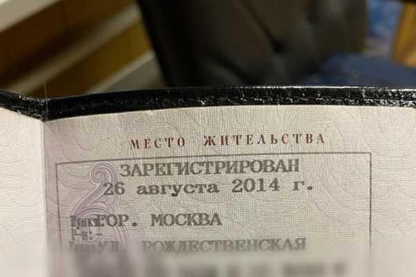Постоянная прописка в Москве со штампом в паспорте