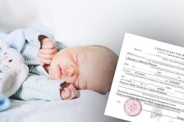 Свидетельство о регистрации новорожденного