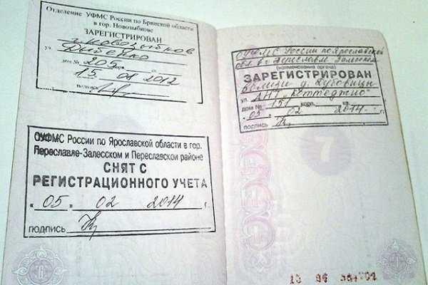 Как сняться с регистрационного учета по месту жительства
