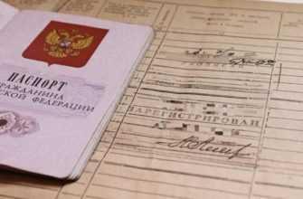 Виды прописки в России