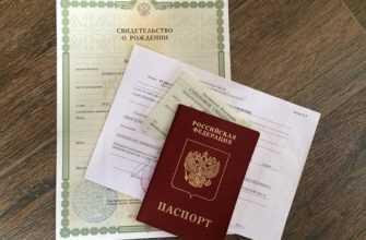 Какие документы нужны для прописки ребёнка