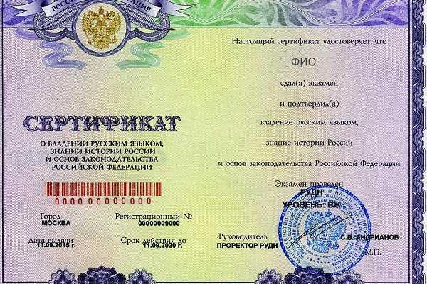 Сертификат носителя русского языка