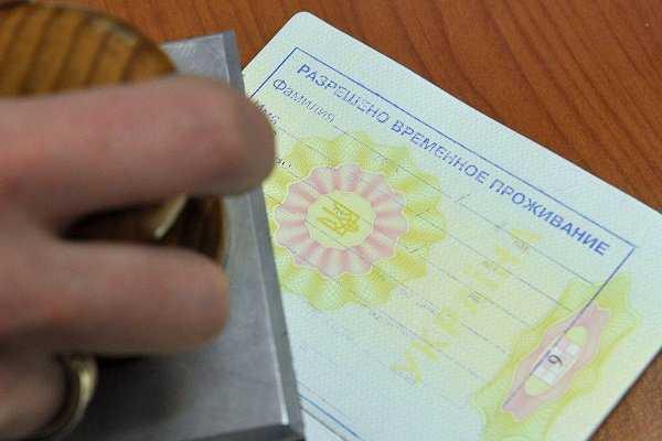 kakie dokumenti nuzhni dlya rvp v rossii ukraintsev 2017 g
