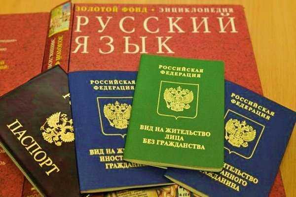 Вид на жительство носителю русского языка