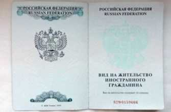 Восстановление вида на жительство в России